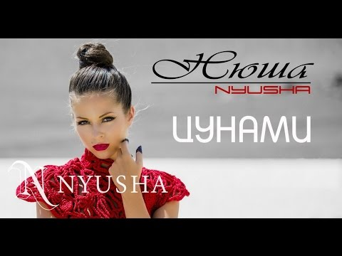 NYUSHA / НЮША - Цунами (Official clip HD2K)
