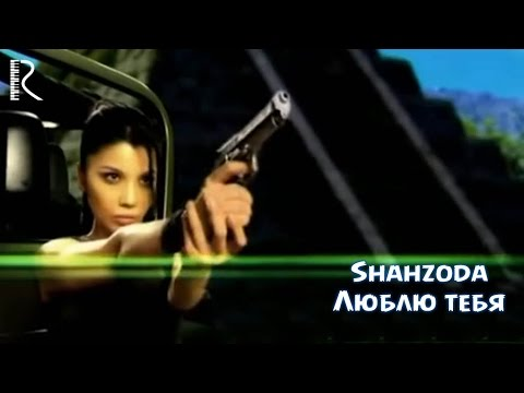 Shahzoda - Люблю тебя (Official music video)
