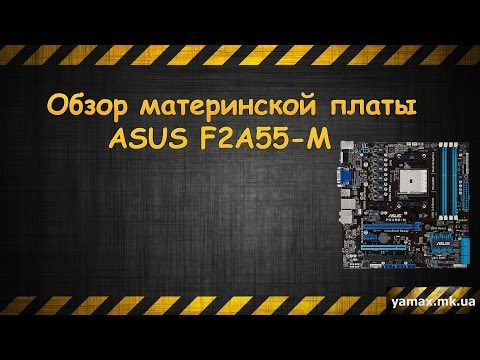 Обзор материнской платы ASUS F2A55 M (Review of system board of ASUS F2A55 M)