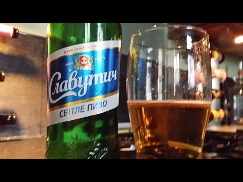 Славутич світле пиво Slavutich Beer Of Ukraine | Ukrainian Beer Review