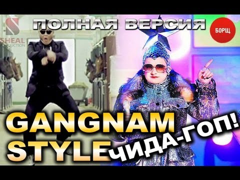 Сердючка vs. PSY - Gangnam Чида-Гоп! Style (Max Sheal Mash UP) (Official Video)