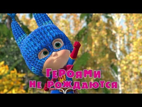 Маша И Медведь-Masha And The Bear Masha I Medved Mawa Kawa English 34_3.mp4.mp4