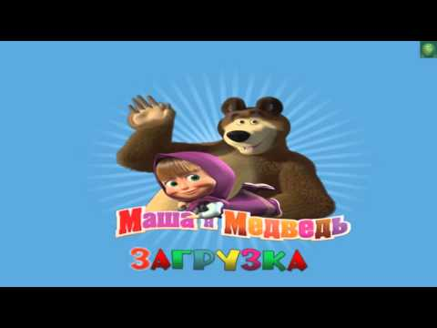 NEW Маша и Медведь ,Маша каша, Masha and The Bear,Mawa Kawa,Masha et Mishka,M